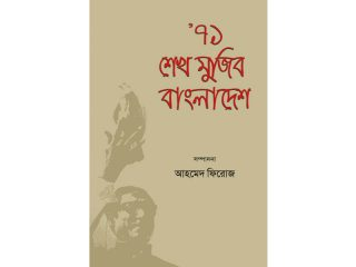 '71 Shek Mujib and Bangladesh