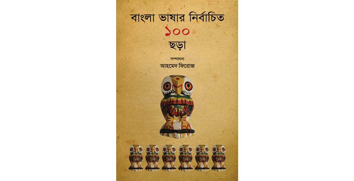 One Hundred Selected Rhymes of Bangla Literature