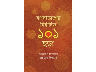 One Hundred One Selected Rhymes of Bangladesh