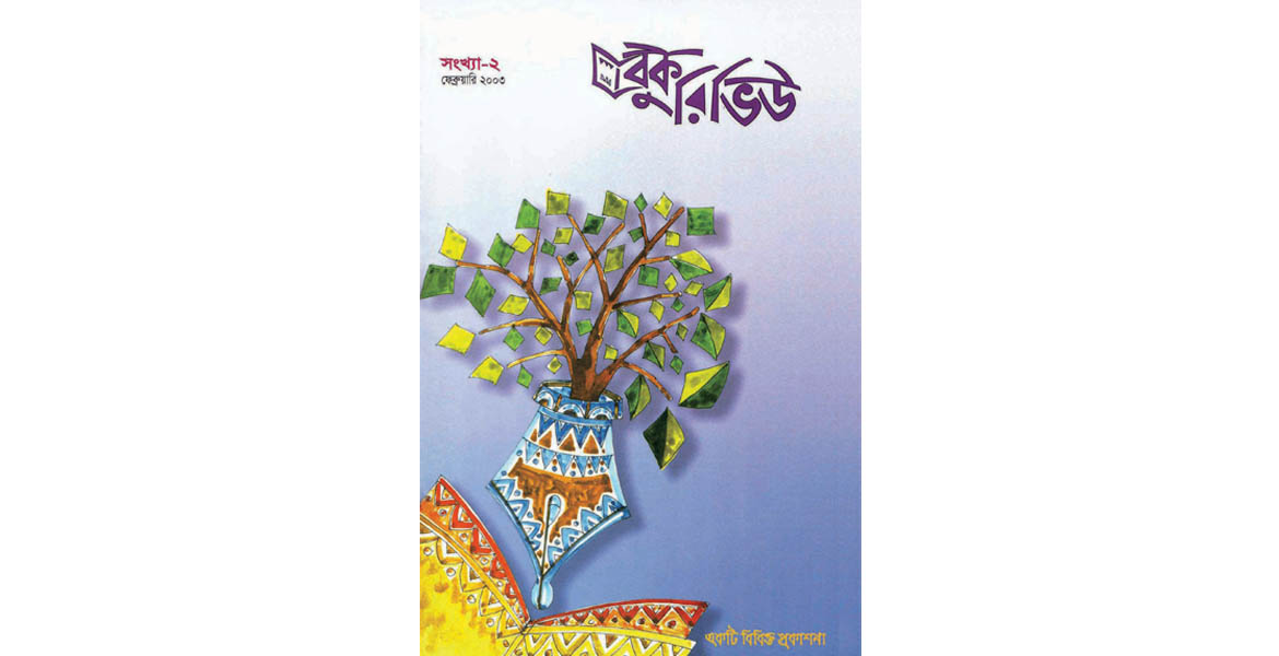 Book-Review 2nd ishu