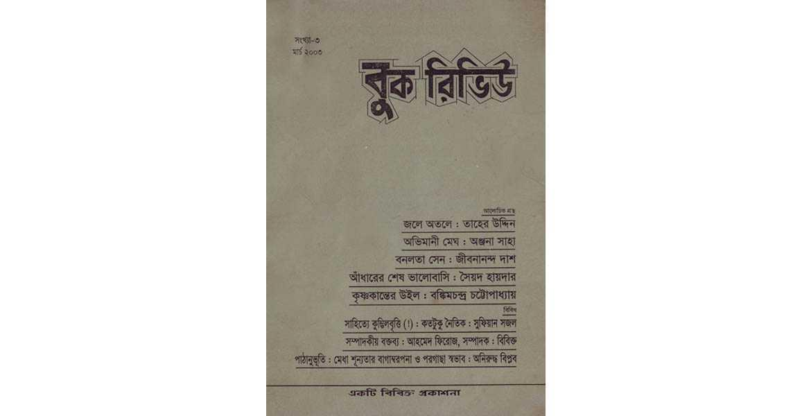 Book Review, 3rd Isshu