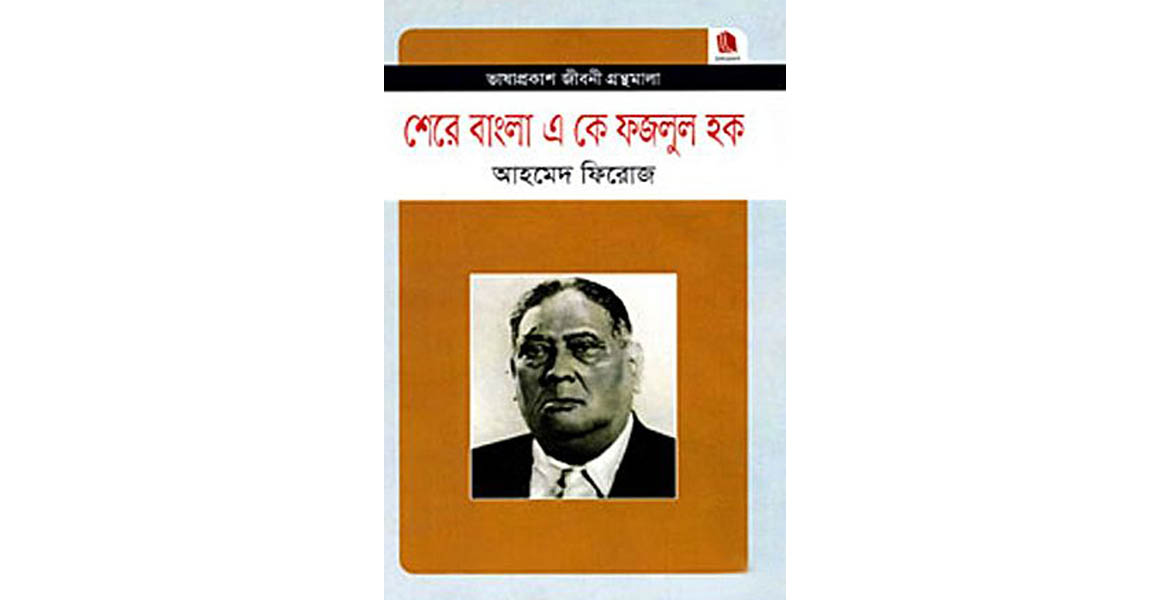 Sheer-e-Bangla A K Fazlul Haque