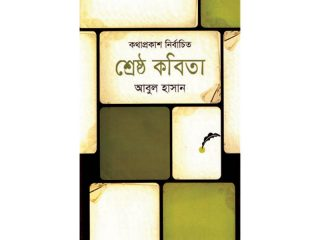 The Best Poems by Abul Hasan